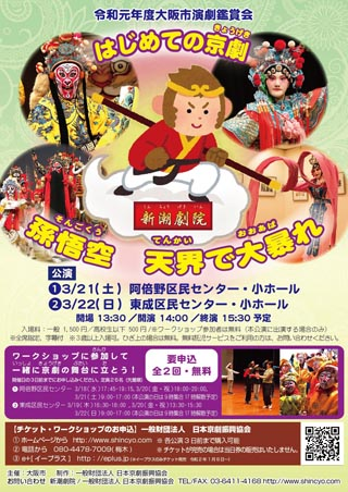 令和元年度大阪市演劇鑑賞会「はじめての京劇」イメージ