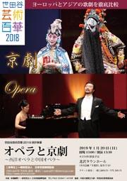 「オペラと京劇」イメージ